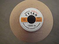 Нитки TYTAN  ARIADNA №15. метраж 1500 метров.  цвет  светлый  беж