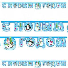 Гирлянда буквы С Новым годом Снеговик голубая 215 см