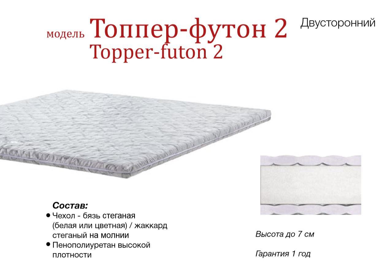 Матрас TOPPER-FUTON 2 / ТОППЕР-ФУТОН 2 бязь/жаккард