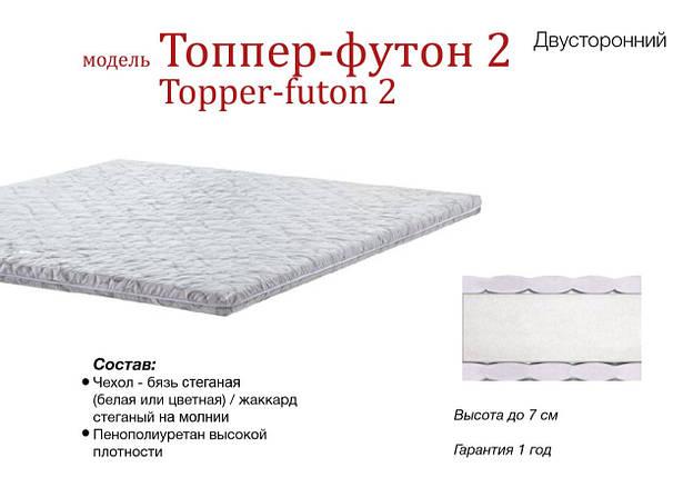Матрас TOPPER-FUTON 2 / ТОППЕР-ФУТОН 2 бязь/жаккард, фото 2
