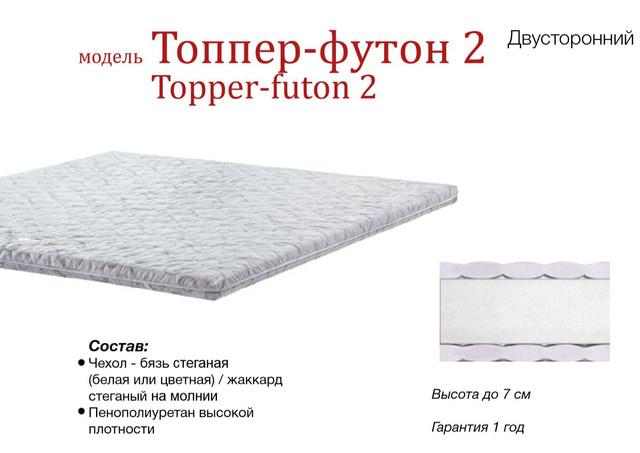 Матрас TOPPER-FUTON 2 / ТОППЕР-ФУТОН 2 бязь/жаккард (Высота 7 см) чехол бязь стёганая
