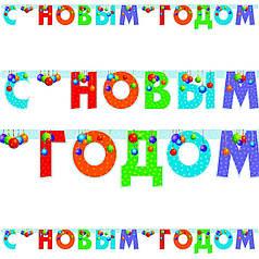 Гирлянда буквы С Новым годом разноцветная 200 см