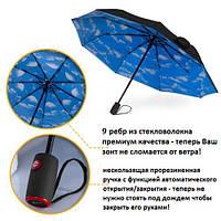 Зонт автомат женский. Ощути качество!