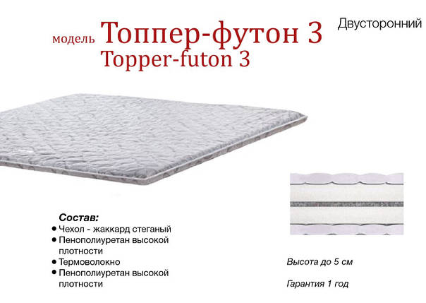 Матрас TOPPER-FUTON 3 / ТОППЕР-ФУТОН 3, фото 2