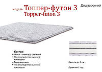 Матрас TOPPER-FUTON 3 / ТОППЕР-ФУТОН 3