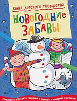Книга для детского творчества /новогодняя/ассортимент/
