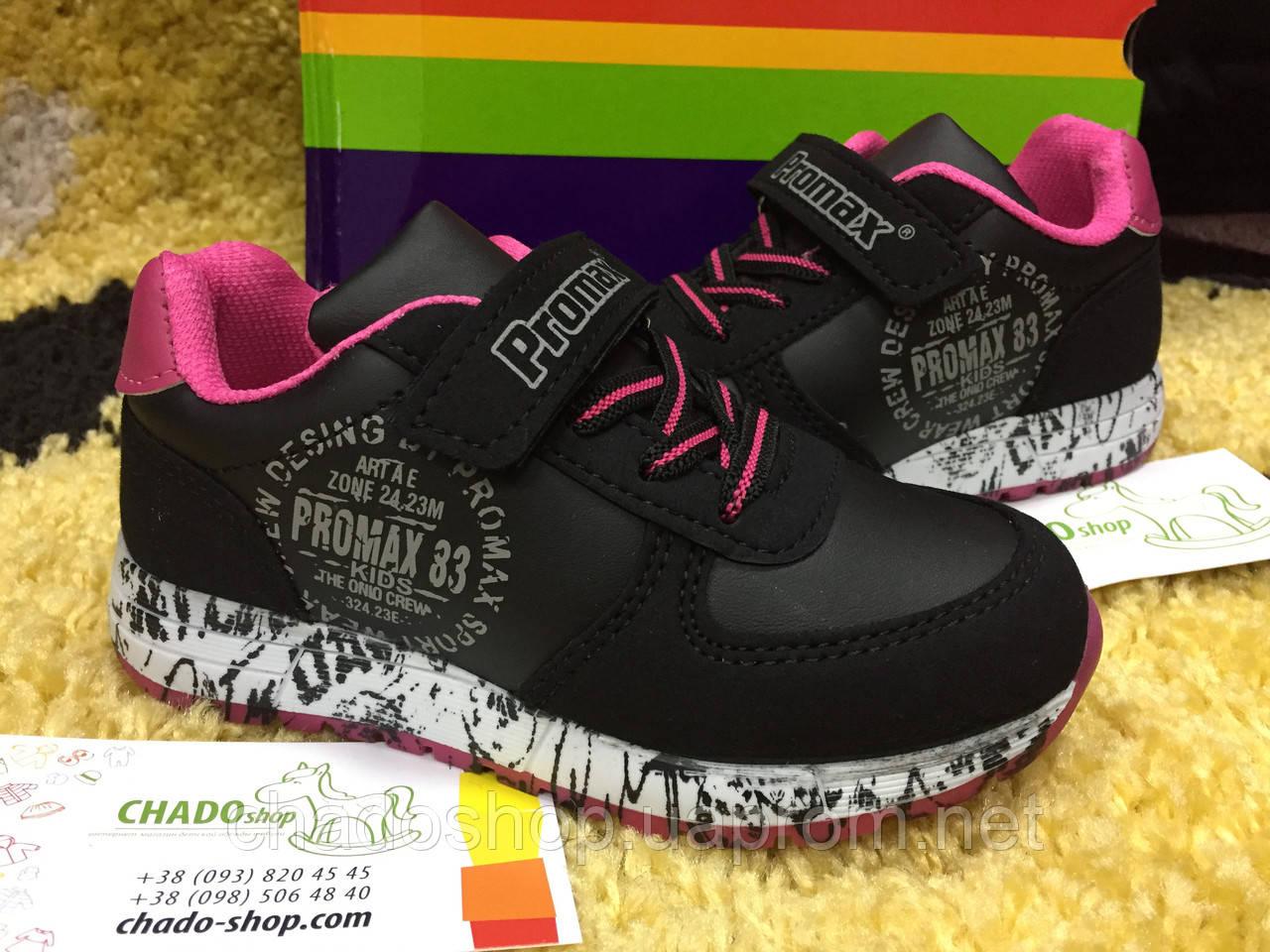 Детские кроссовки на девочку Promax 31-35