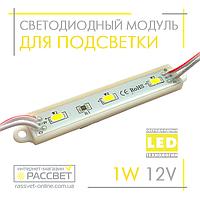 Светодиодный модуль 5730 3LED (для рекламы и подсветки)