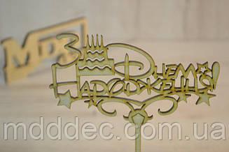 Топпер для торта З Днем Народження торт.