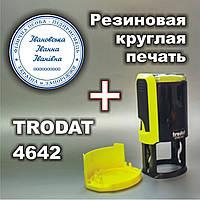 Изготовить печать на автоматической оснастке TRODAT 4642