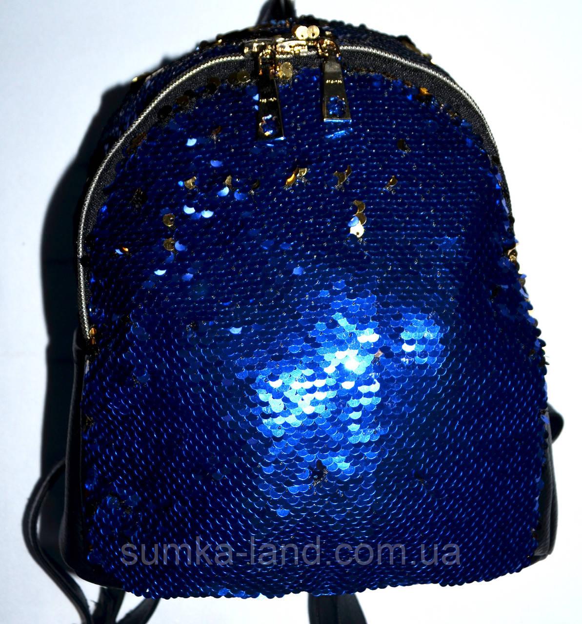 Женский блестящий синий городской рюкзак с пайетками 21*26 см
