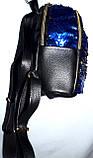 Женский блестящий синий городской рюкзак с пайетками 21*26 см, фото 2