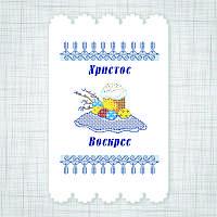 Пасхальный рушник бисером (нитками). Заготовка под вышивку В-ПР-45.