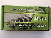 Вкладыши коренные Н1 Д-50 МТЗ (Тамбов)