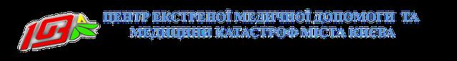 Центр екстреної медичної допомоги та медицини катастроф міста Києва 1