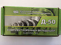 Вкладыши коренные Н2 Д-50 МТЗ (Тамбов)