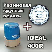 Круглая печать на автоматической оснастке IDEAL 400R