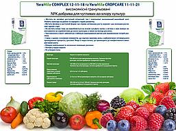 Удобрение ЯраМила Комплекс 12-11-18, YaraMila COMPLEX 12-11-18 (25 кг), фото 2