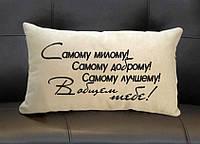 """Подушка для """"Влюбленных""""№88 """"Самому милому, доброму, лучшему...."""""""