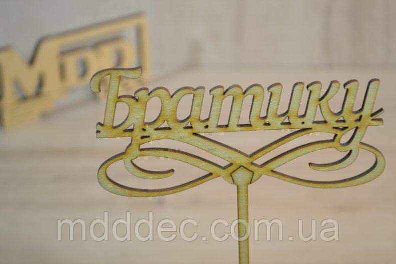 Топпер для торта Братику.