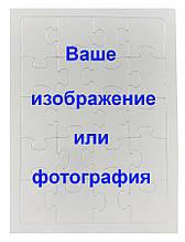 Печать на пазле в рамке на вертикальной подставке 200 х 270 мм ( 20 эл.)