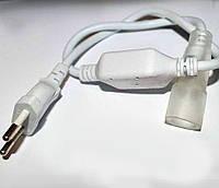 Шнур питания с вилкой (блок питания) для Неон Флекс диаметром 16 мм. 220 В.