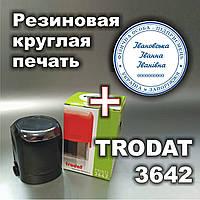Изготовление печати на автоматической оснастке TRODAT 3642