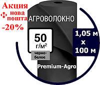 Агроволокно черно-белое 50 (1,05х100) купить агроволокно, агроволокно цена, агроволокно купити
