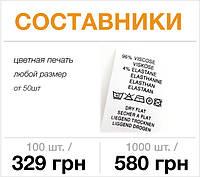 Этикетки с составом. 20*80мм 100шт