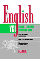 Усі вправи з граматики англійської мови English. Безкоровайная Е.В.