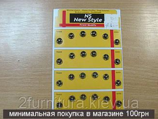 Кнопки пришивные антик New Style (8мм) 24шт