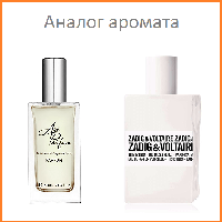200. Духи 60 мл This Is Her Zadig & Voltaire