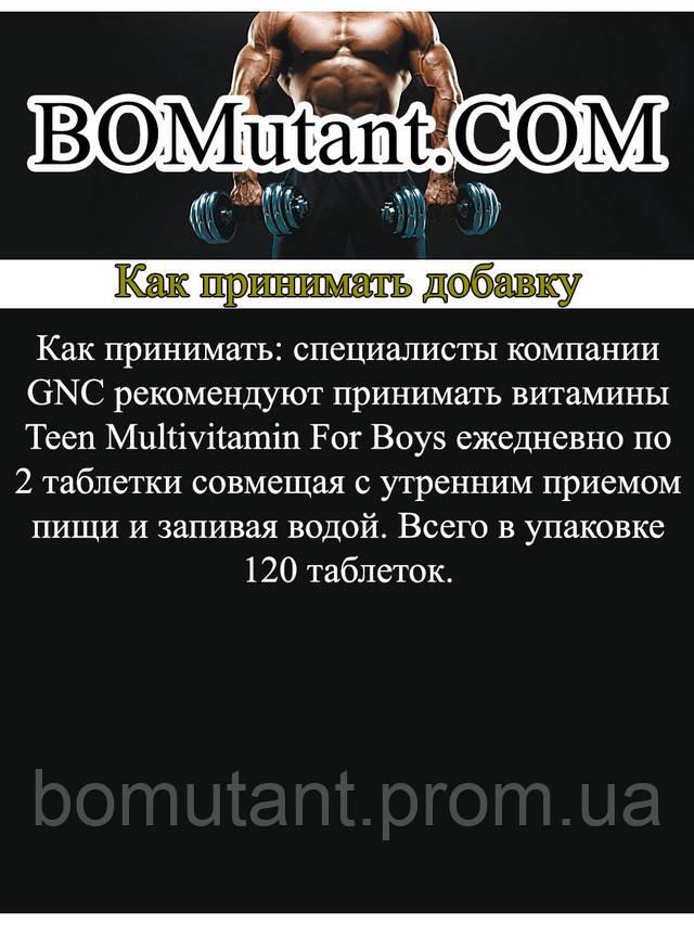 как принимать GNC Teen Multivitamin for boys 12-17 120 caplets