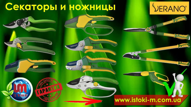 купить инструмент для обрезки кустов и деревьев