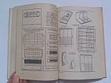 Уроки трудового обучения 2 класс Просвещение 1982 год, фото 4