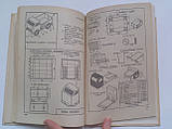 Уроки трудового обучения 2 класс Просвещение 1982 год, фото 6