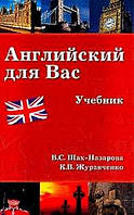 Английский для вас: Учебник