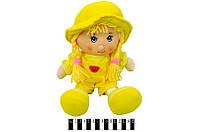Мягкая игрушка Кукла Ксюша солнце 35 см, R0614A