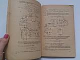 Импульсные полупроводниковые усилители в электроприводах Т.Глазенко Библиотека по автоматике, фото 4
