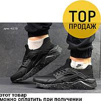 Мужские кроссовки Nike Huarache, черного цвета / кроссовки мужские Найк Хуарачи, пресс кожа, удобные