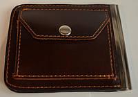 Зажим для денег с кармашком для мелочи натуральная кожа №1