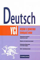 Усі вправи з граматики німецької мови. Deutsch. Бережная Вікторія