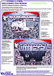 Защита картера двигателя и кпп Chrysler Neon 2000-, фото 2