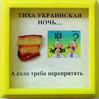 Рамка Украинская ночь