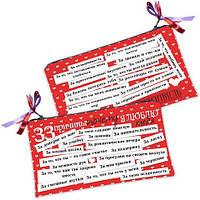 Косметичка - кошелек 33 причины любви