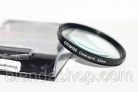 """Светофильтр - макролинза CLOSE UP +4 52mm """"CITIWIDE"""""""
