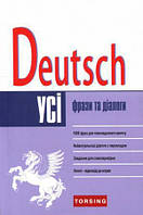 Усі фрази і діалоги з німецької мови. Deutsch. Пивовар Юлія