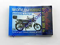 Книга №12 Мопеды МИНИБАЙКИ (Alfa,Pony,...) синяя (176 стр.)