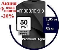 Агроволокно черно-белое 50 (1,05х50)