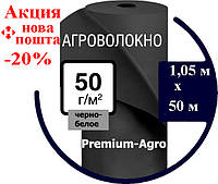 Агроволокно черно-белое 50 (1,07х50) чёрное материал для клубники,агроволокно чорне